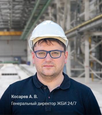 ЖБИ 24 7